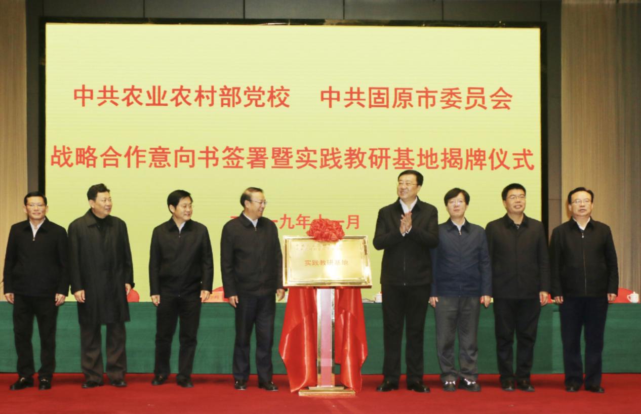 中共农业农村部党校与中共固原市委签署战略合作...