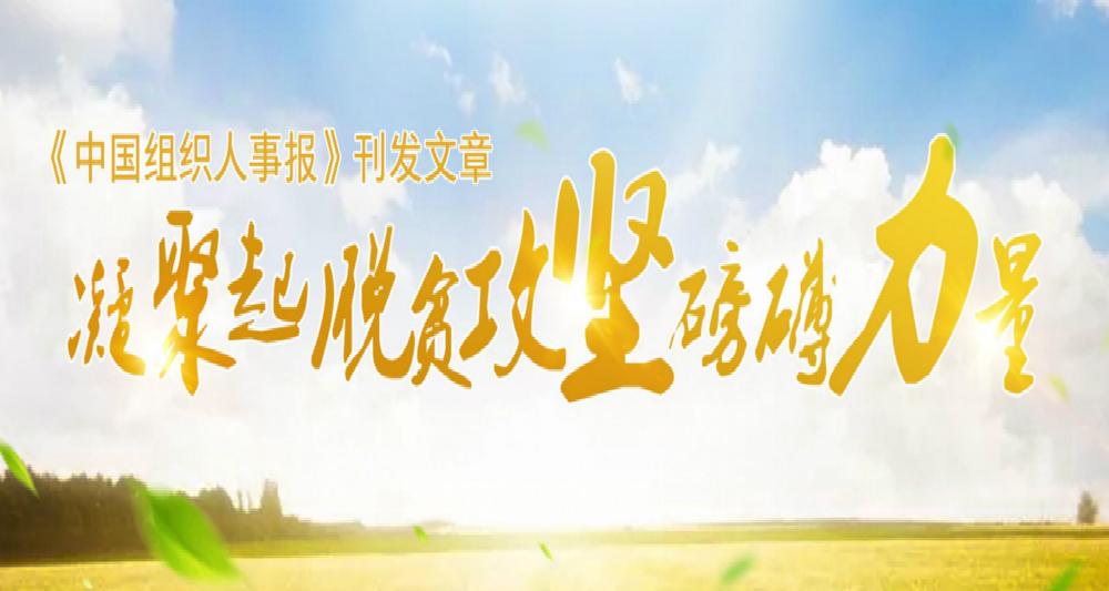 【中国组织人事报】余剑雄...
