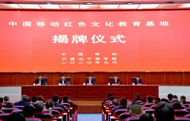 六盘山干部学院成为中国移...